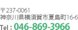 〒237-0061 神奈川県横須賀市夏島町16-6 Tel:046-869-3966
