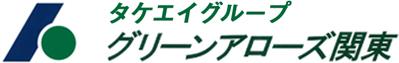 タケエイグループ 株式会社グリーンアローズ関東