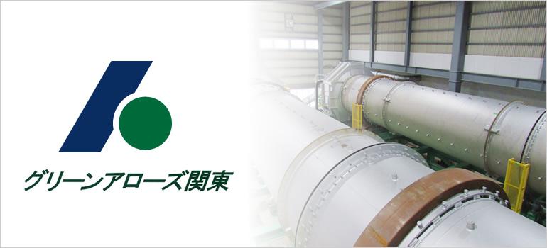 石膏ボードリサイクルは神奈川県横須賀市のグリーンアローズ関東へ